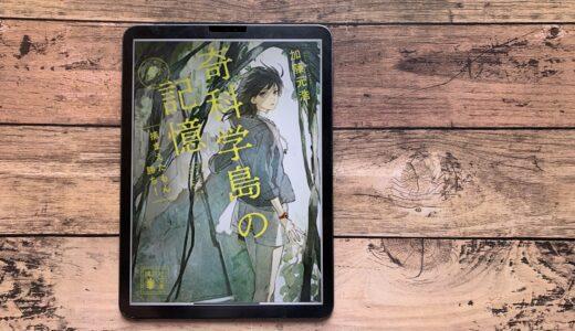 加藤元浩『奇科学島の記憶』- 不老不死人間が実在したとしか思えぬ事件の真相とは?