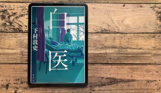 下村敦史『白医』- 命の尊厳に切り込む傑作医療ミステリー!