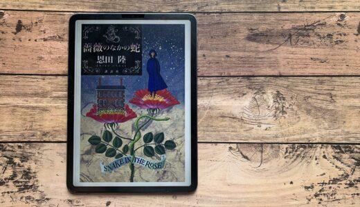 恩田陸『薔薇のなかの蛇』- 英国の館で起きる怪事件を描く、理瀬シリーズ17年ぶりの最新長編!