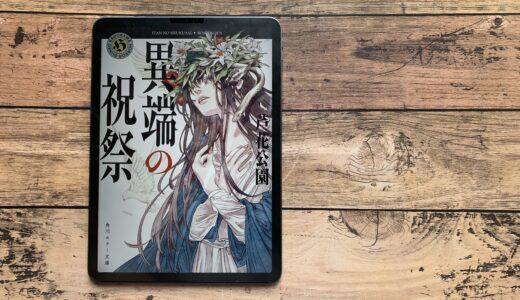 芦花公園『異端の祝祭』- カルト教団の不気味な背景に迫る新感覚ホラー