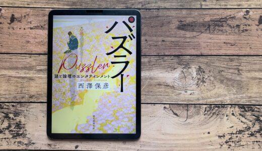 西澤保彦『パズラー 謎と論理のエンタテインメント』- 謎と論理にとことんこだわったミステリ短編集