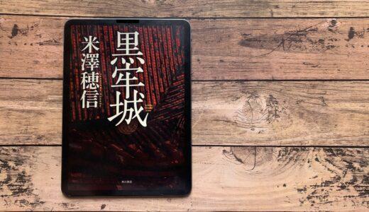 『黒牢城』- 米澤穂信が挑む、戦国×ミステリの新王道。