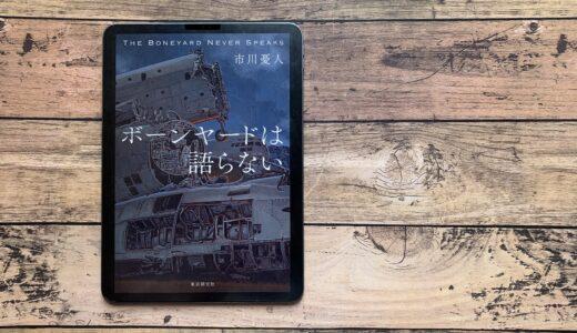 市川憂人『ボーンヤードは語らない』 本格ミステリの名手が放つマリア&漣シリーズ第4弾!