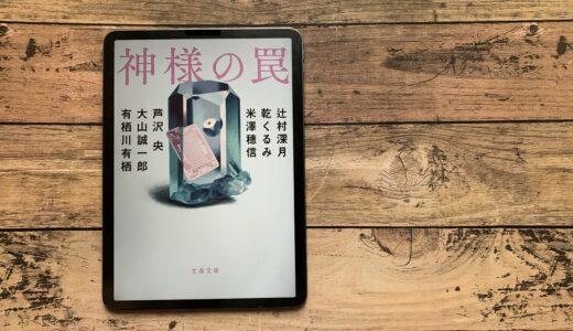 『神様の罠』- 人気作家6名によるミステリーアンソロジーの決定版!
