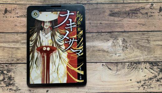 阿泉来堂『ナキメサマ』 – 北海道のある村に伝わる恐ろしい儀式の正体とは?