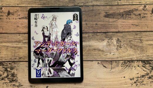 青崎有吾『アンデッドガール・マーダーファルス3』5年ぶりのシリーズ最新作!