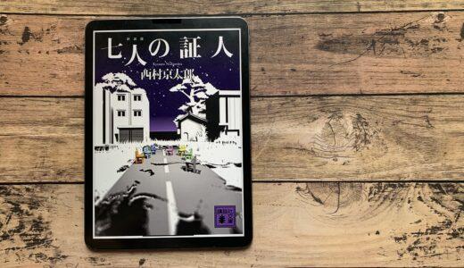 西村京太郎『七人の証人』 – 無人島で再現される殺人事件の真実とは?