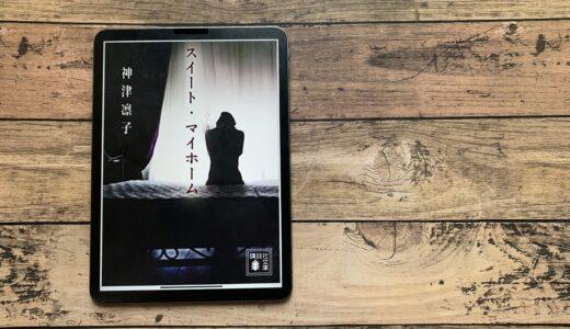 神津凛子『スイート・マイホーム』- 読んだことを悔やむ「オゾミス」の名作