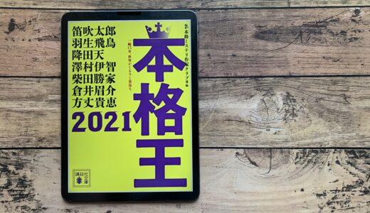 『本格王2021』- 本格ミステリ作家クラブが選んだ、短編ミステリの最高峰!